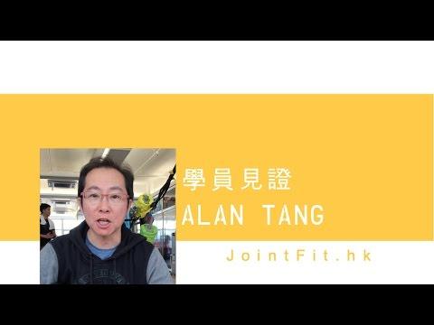 學員見證-Alan Tang
