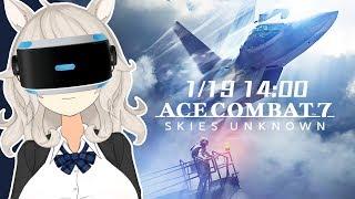 [LIVE] 【ACE COMBAT7】空の戦士にパコはなる~#71【パコの生放送】【Vtuber】0119