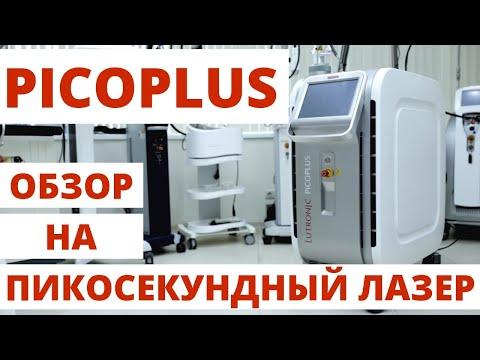Обзор на Пикосекундный лазер  PICOPLUS. Удаление тату на кисти пикосекундным лазером.