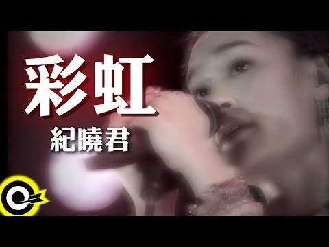 紀曉君 Samingad【彩虹 Rainbow】Official Music Video
