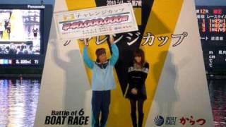 唐津で行われた2010年のチャレンジカップ。 優勝したのはモーター整備力...