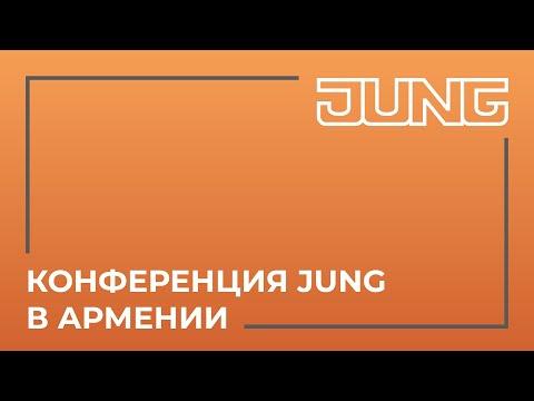Конференция JUNG в Армении
