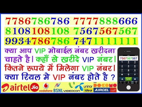 How To Buy Vip Mobile Number ? VIP Mobile ? Book VIP Mobile Number ? मनचाहे मोबाइल नंबर कैसे खरीदें