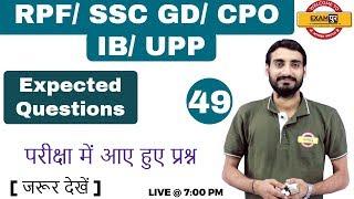 CLASS 49| परीक्षा में आये हुए प्रश्न |RPF/ VDO/ SSC GD/ IB/ UPP  || By Vivek Sir