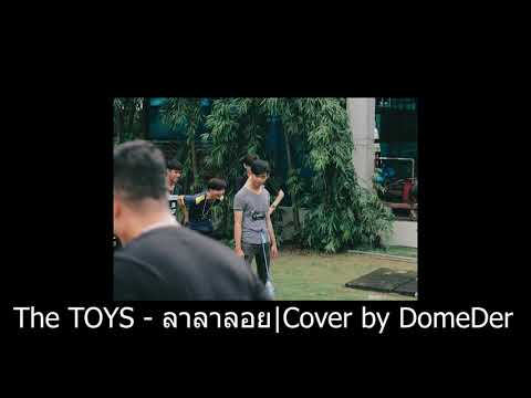 The TOYS - ลาลาลอย | Cover By DomeDer