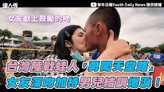 【台灣陸戰蛙人「勇闖天堂路」 女友深吻加持男兒結訓爆淚!】|青年日報Youth Daily News