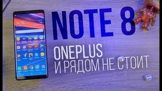 Samsung Galaxy Note 8 - OnePlus и рядом не стоит! Подробный обзор и опыт использования
