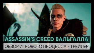 Assassin's Creed Вальгалла: обзор игрового процесса - Трейлер