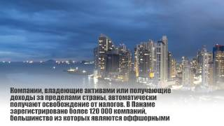 видео оффшорная компания в панаме
