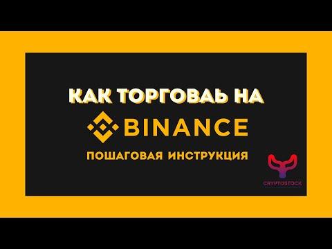 как начать торговать на Binance