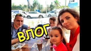 ВЛОГ Самый Обычный день Недели Кафе Сюрпризы 3  Что мы едим Автобусы в Израиле Лиза и Даниэль