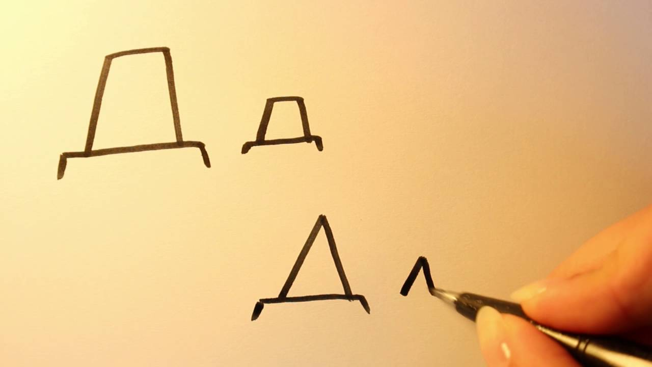 How to write the Russian letter д