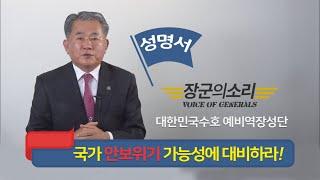 (대수장 성명서) 임기말 국가 안보위기 대비하라 2021.1.26