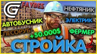 СТРОЙКА ! САМАЯ ЛУЧШАЯ РАБОТА В GTA 5 RP НА GRAND RP | +50000$ в час!!!