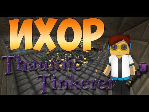 видео: Гайд, обучение по моду thaumic tinkerer  - Ихор #3
