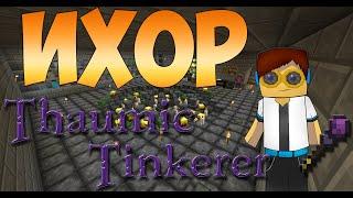 Гайд, обучение по моду Thaumic Tinkerer  - Ихор #3