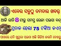 ଆଜିଠୁ ରେଜା ପଇସା ବନ୍ଦ୍ Bank Staffs Refused To Accept Coins & government launch 75 Rupees Coin-by bl