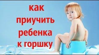 видео Как приучить ребенка к горшку без слез и истерик?