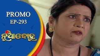 Nua Bohu   22 June 2018   Promo   Odia Serial TarangTV