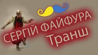Сергій Файфура  - Транш