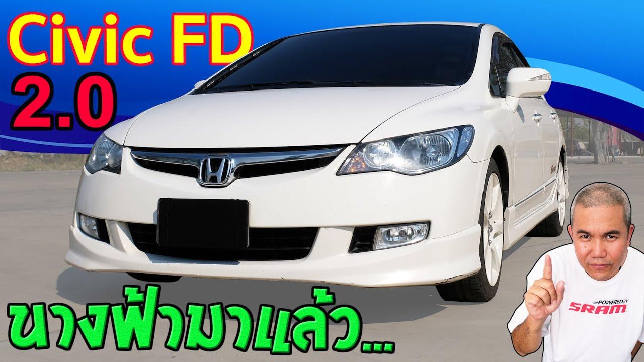 รีวิว รถมือสอง Honda Civic FD 2.0 แรงสมตัว! ประหยัดเกินคาด! ราคาน่าเล่น!!