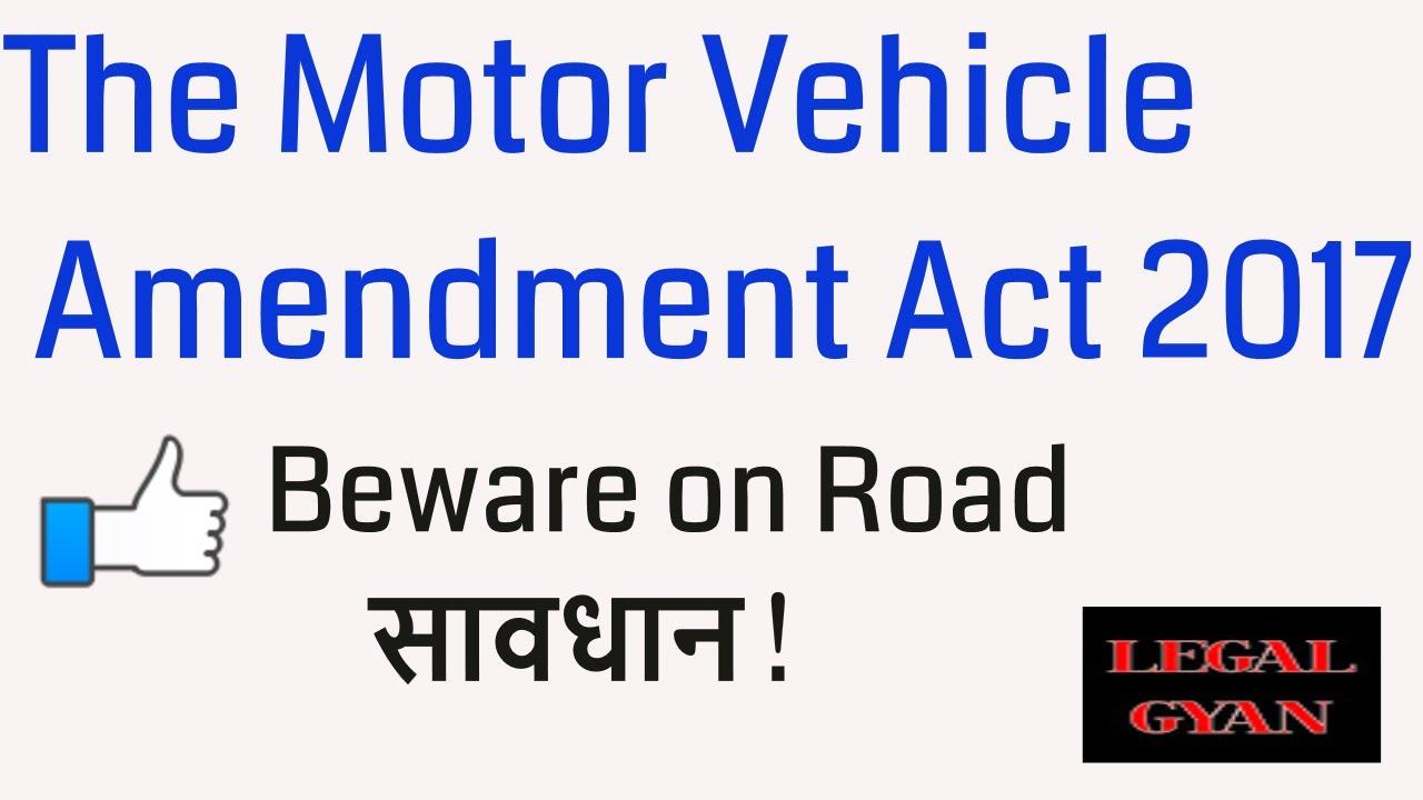 Motor Vehicle Act Amendment Bill 2017 Hindi म टर व हन