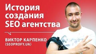 Виктор Карпенко: Как создать успешное SEO агентство. Блог Михаила Щербачева - IT РУЛИТ