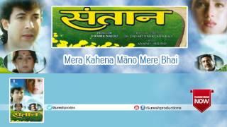 Mera Kahena Maano Mere Bhai  | Jukebox | Santhan | Jetendra,Moushumi Chatarji