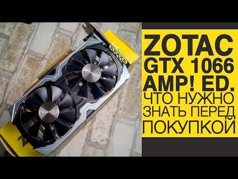 Zotac GTX 1060 6GB AMP! Edition. Самая выгодная в данный момент?