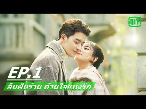 นักพากย์สาวกับหนุ่มในฝัน | ลืมฝันร้าย ด้วยใจแห่งรัก (Poisoned Love) EP.1 ซับไทย | iQIYI Thailand