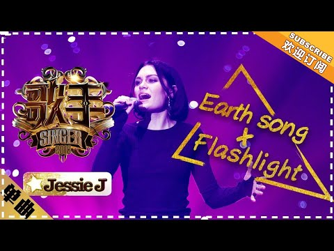 Jessie J《Earth song + Flashlight》-