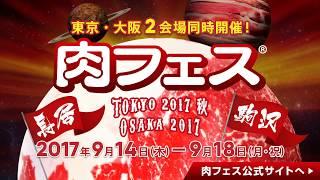 肉フェス 2017 シルバーウィークは東京・大阪同時開催! thumbnail