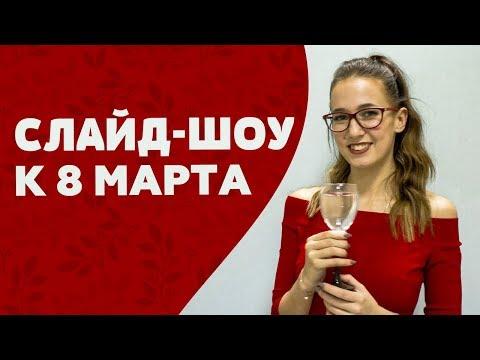 Видео поздравление к 8 марта