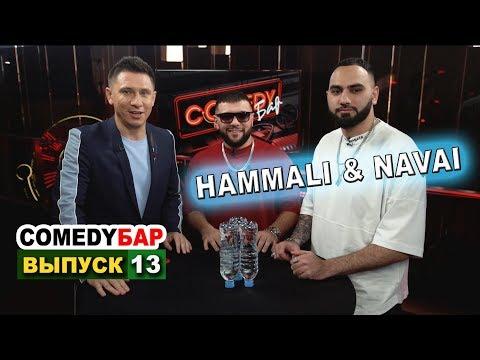 ► Comedy Бар - Выпуск 13. 🧔 HammAli & Navai. Джиган. Luxury Test