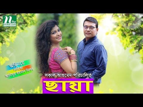 "Most Popular Romantic Bangla Natok ""Chaya"" l Sharika, Milon l Drama & Telefilm"