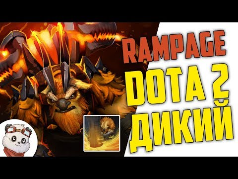 видео: dota 2 rampage. ДИКИЙ ШЕЙКЕР