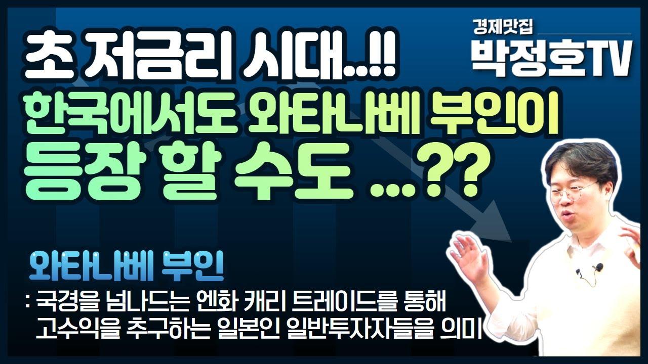 초 저금리 기조와 원화 강세!! 한국에서 와타나베 부인이 등장 할 수도..??_경제맛집 박정호TV
