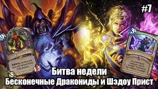 Битва недели - Бесконечные дракониды и Шэдоу Прист