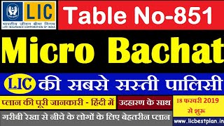 LIC Micro Bachat plan 851 | LIC plan no 851 | details | Benefits | Example | in Hindi