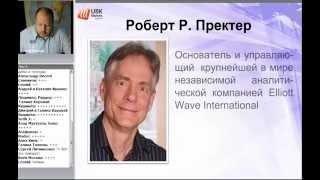 Роберт Пректер - гениальные трейдеры - реальные истории от UBK Markets