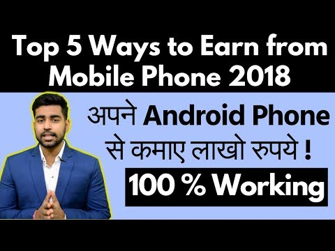 How to Earn from Mobile Phone in 2019 | Top 5 Ways | Make Money Online | Best Apps | Android