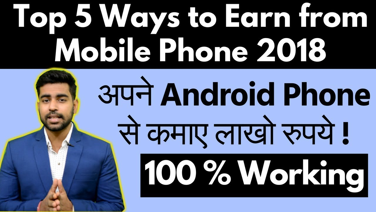 How to Earn from Mobile Phone | Top 5 Ways | Make Money Online | Best Apps | Android