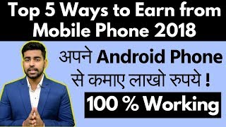 How to Earn from Mobile Phone in 2018 | Top 5 Ways | Make Money Online | Best Apps | Android P