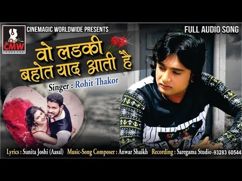 "Rohit Thakor - ""Woh Ladki Bahut Yaad Aati Hai"" 