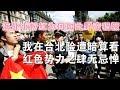 视频评论:海外小粉红为何如此野蛮猖獗?我在台北险遭暗算看红色势力之肆无忌惮!(819)