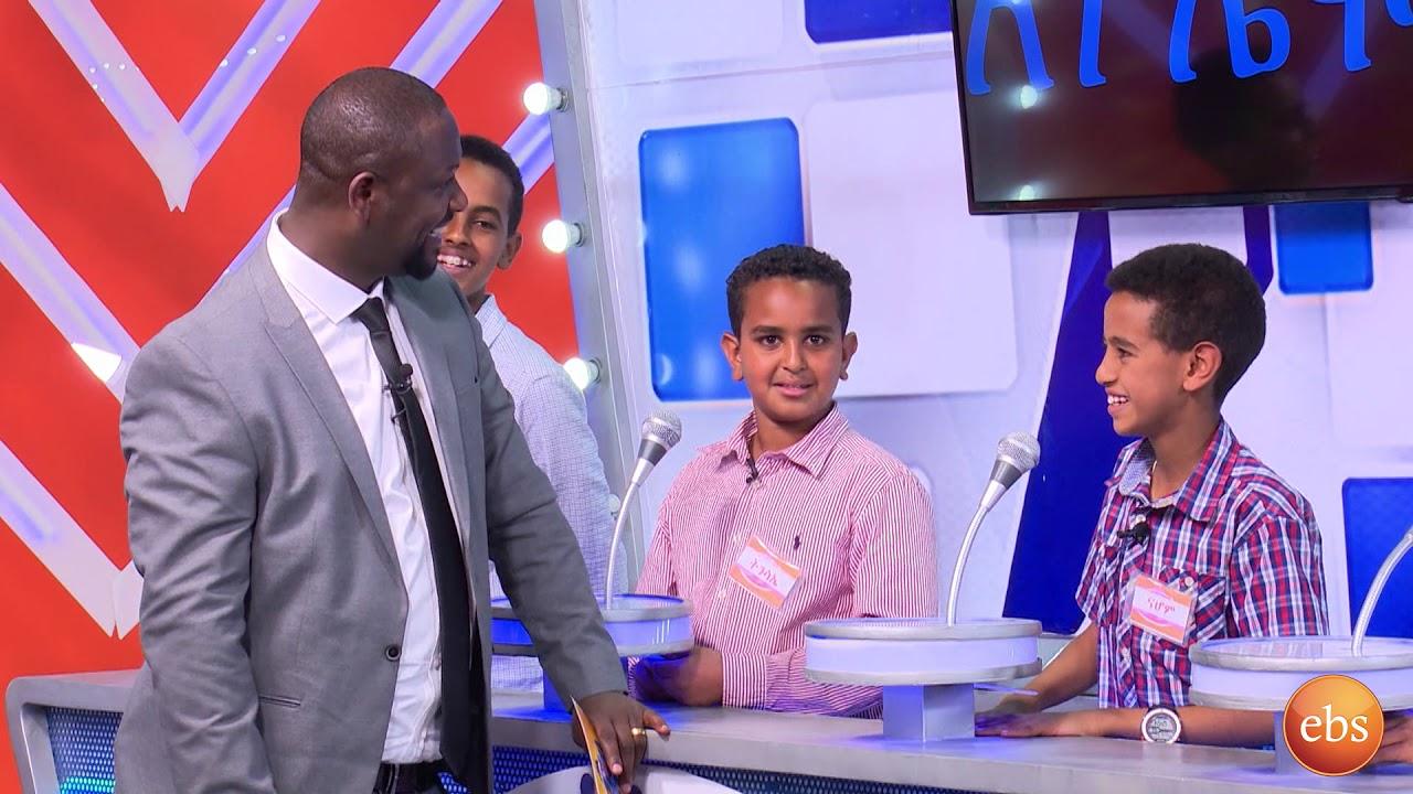 EBS TV Program Yebeteseb Chewata Season 4 - EP 18