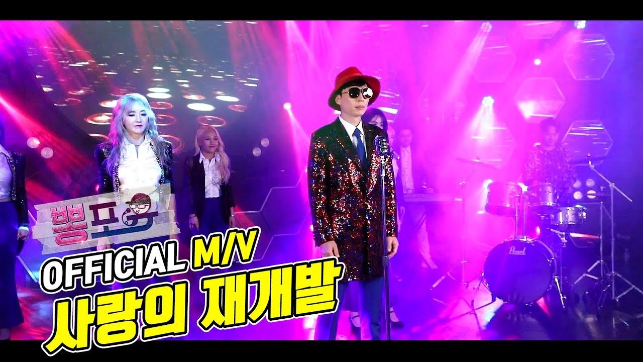 "Official MV] 유산슬 ""사랑의 재개발"" - YouTube"