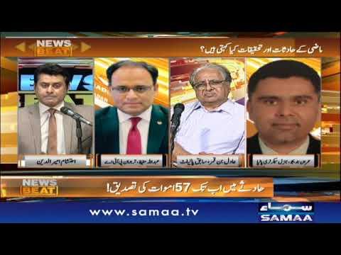 News Beat on Samaa Tv   Latest Pakistani Talk Show
