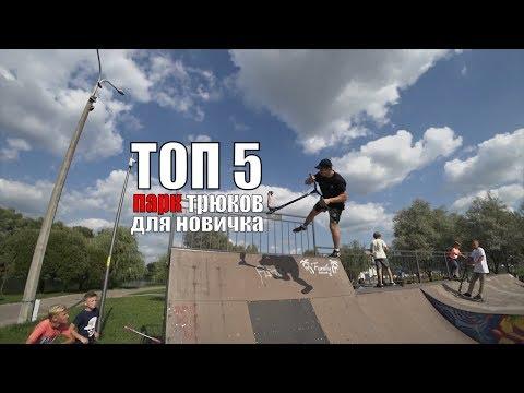 ТОП 5 трюков на самокате ДЛЯ НАЧИНАЮЩИХ в скейт-парке