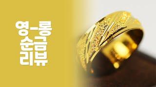 순금 반지 리뷰! 순금 시세에 맞는 반지 구입하세요!